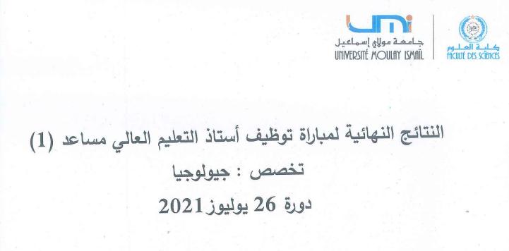 Read more about the article النتائج النهائية لمباراة توظيف أستاذ التعليم العالي مساعد (1) تخصص : جيولوجيا </br> دورة  26 يوليوز 2021