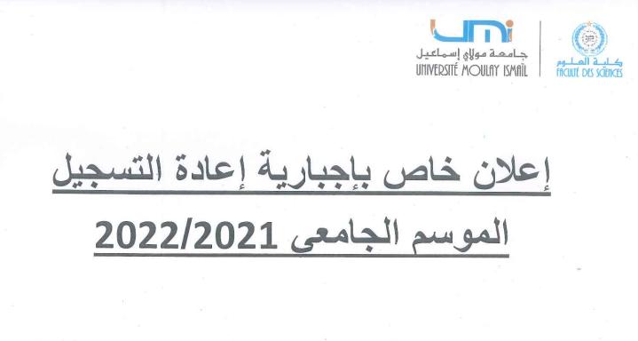 Read more about the article Avis aux étudiants- réinscription 2021-2022